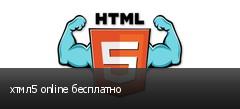 хтмл5 online бесплатно