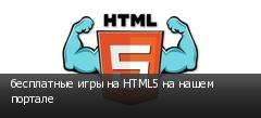 бесплатные игры на HTML5 на нашем портале