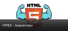 HTML5 - лучшие игры