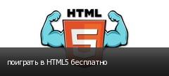 поиграть в HTML5 бесплатно