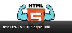flash ���� �� HTML5 � ��������