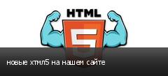 новые хтмл5 на нашем сайте