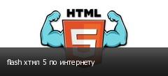 flash хтмл 5 по интернету