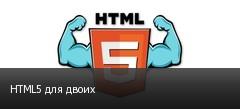 HTML5 для двоих