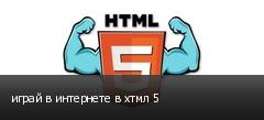играй в интернете в хтмл 5