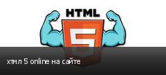 хтмл 5 online на сайте
