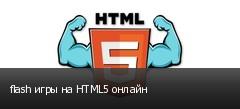 flash игры на HTML5 онлайн