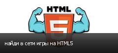 найди в сети игры на HTML5