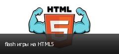 flash игры на HTML5
