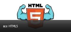 все HTML5