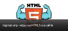 портал игр- игры на HTML5 на сайте
