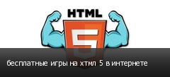 бесплатные игры на хтмл 5 в интернете