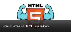 новые игры на HTML5 на выбор