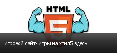 игровой сайт- игры на хтмл5 здесь