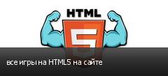 все игры на HTML5 на сайте