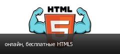онлайн, бесплатные HTML5