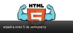 играй в хтмл 5 по интернету