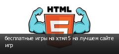 бесплатные игры на хтмл5 на лучшем сайте игр
