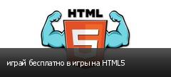 играй бесплатно в игры на HTML5