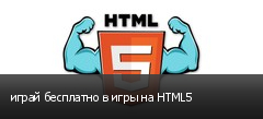 ����� ��������� � ���� �� HTML5
