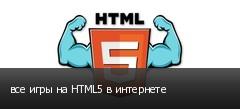 все игры на HTML5 в интернете