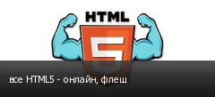 все HTML5 - онлайн, флеш