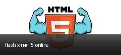 flash хтмл 5 online