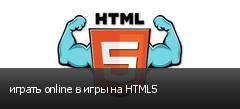 играть online в игры на HTML5