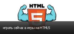 играть сейчас в игры на HTML5