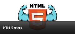 HTML5 дома