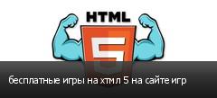 бесплатные игры на хтмл 5 на сайте игр