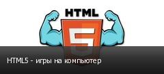 HTML5 - игры на компьютер