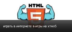 играть в интернете в игры на хтмл5