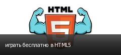 играть бесплатно в HTML5