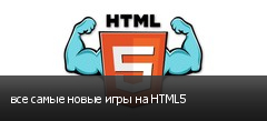 все самые новые игры на HTML5