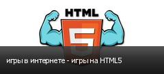 игры в интернете - игры на HTML5