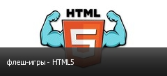 флеш-игры - HTML5