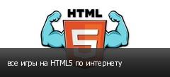 все игры на HTML5 по интернету
