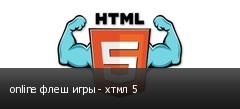 online флеш игры - хтмл 5