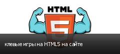 клевые игры на HTML5 на сайте