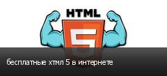 бесплатные хтмл 5 в интернете