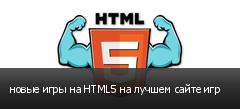 новые игры на HTML5 на лучшем сайте игр