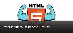 клевые хтмл5 на игровом сайте