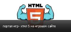 портал игр- хтмл 5 на игровом сайте
