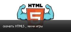 скачать HTML5 , мини игры