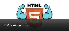 HTML5 на русском