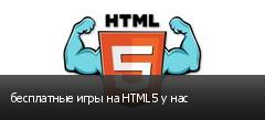 бесплатные игры на HTML5 у нас