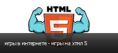 игры в интернете - игры на хтмл 5