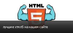 лучшие хтмл5 на нашем сайте