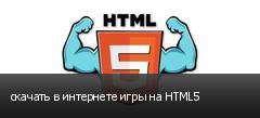 скачать в интернете игры на HTML5